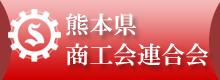 熊本商工会連合会