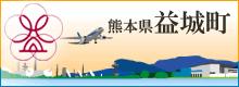 熊本県益城町